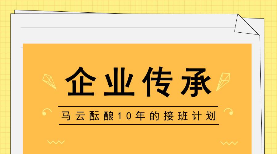 马云酝酿接班计划!仪器仪表企业如何破解传承窘境