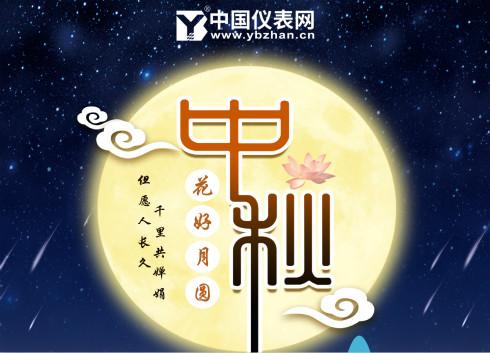 中国仪表网2018年中秋节放假通知