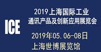 2019第八届上海国际工业通讯产��创新应用展览会