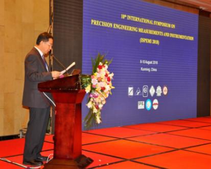第十屆精密工程測量與儀器國際學術會議成功舉辦