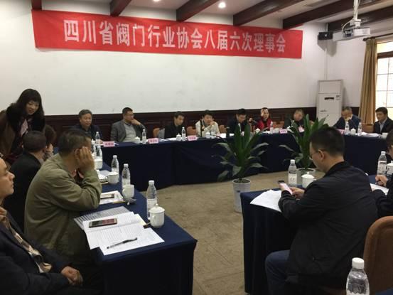 四川省閥門行業協會第八屆六次理事會召開