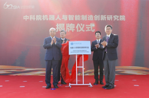 中科院機器人與智能制造創新研究院在遼寧沈陽揭牌