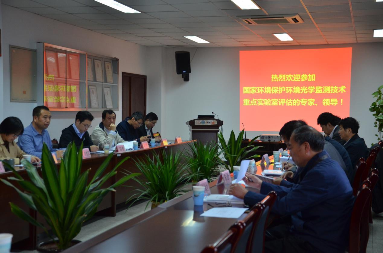 国家环境保护环境光学监测技术重点实验室评估会召开