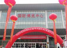 2018華北鍋爐暖通熱泵新風凈化設備展展覽會