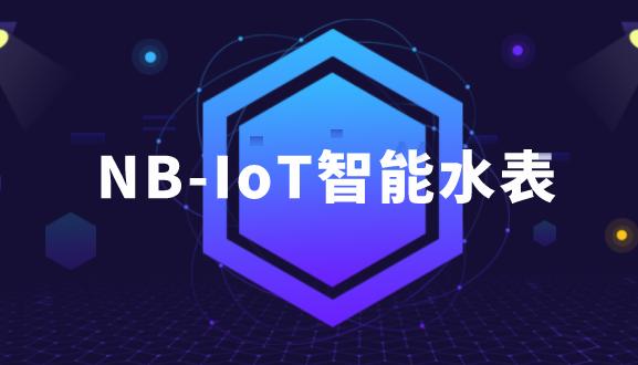 物联网迅速发展 NB-IoT智能水表迎广阔市场前景