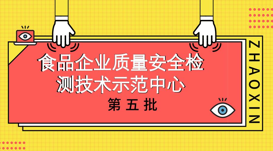 """""""食品企業質量安全檢測技術示范中心""""名單(第五批)公布"""