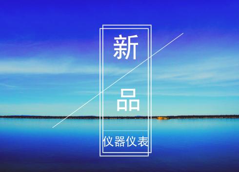 盘点:2018年11月份研发的仪器平安彩票pa99.com新品
