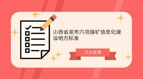 山西省发布六项煤矿信息化建设地方标准