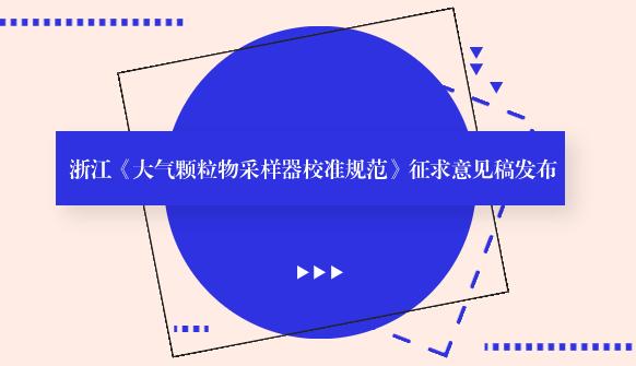 浙江《大气颗粒物采样器校准规范》征求意见稿发布