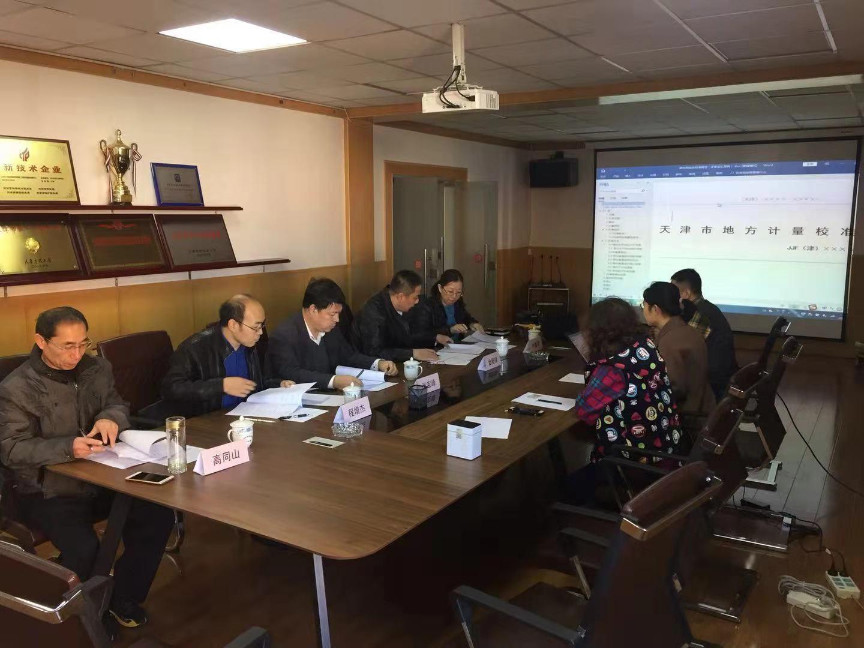 天津計量院編寫的《激光投線儀校準規范》通過評審