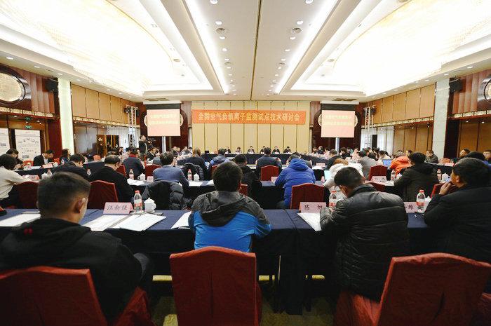 全國空氣負氧離子監測試點技術研討會在浙江麗水舉行