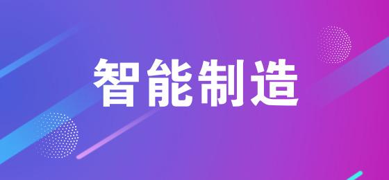 2018年中國智能制造業市場規模將超17000億元