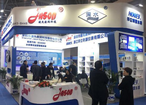 捷先数码携自主研发标杆产品亮相第十三届中国城镇水务大会
