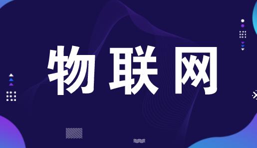 2018年中国物联网行业发展现状与2019年前景预测