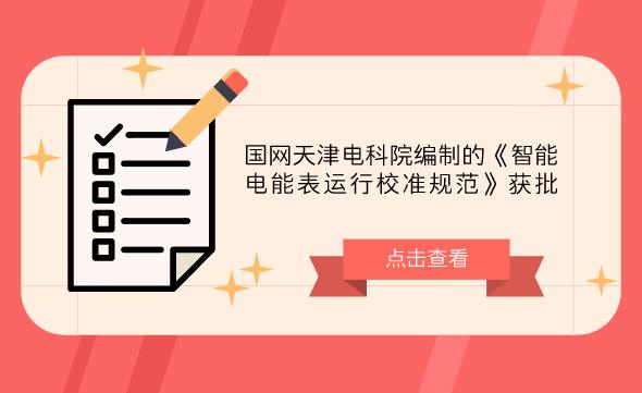 国网天津电科院编制的《智能电能表运行校准规范》获批
