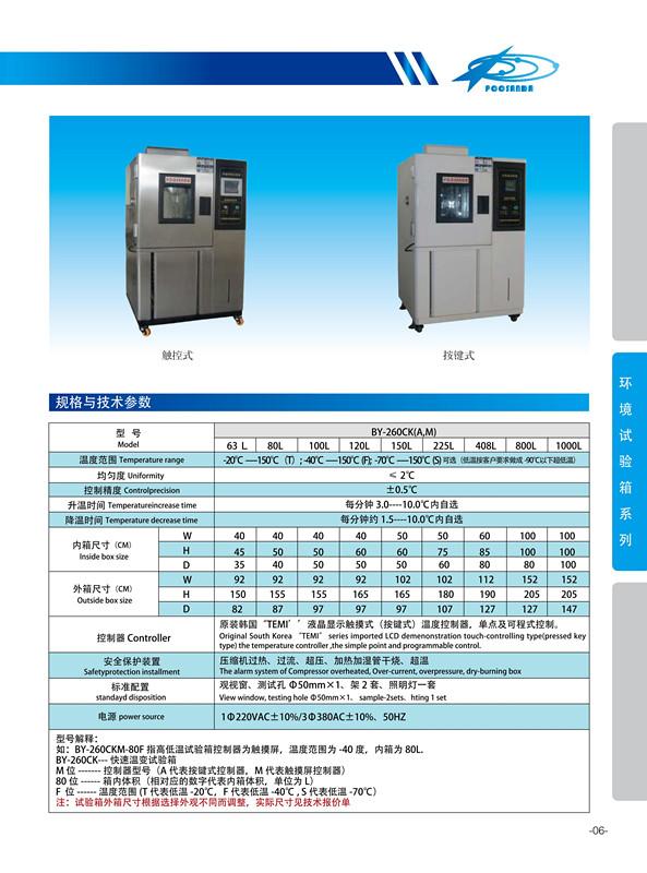 BY-260CK系列快速温变试验箱