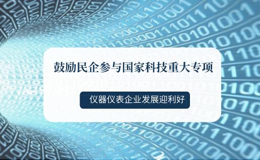 鼓励民企参与国家科技重大专项 民营北京赛车企业发展迎利好