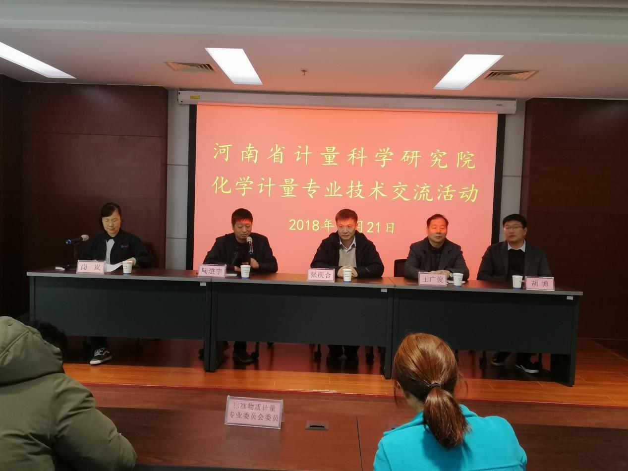 河南省计量院化学计量专业系列技术交流活动举办