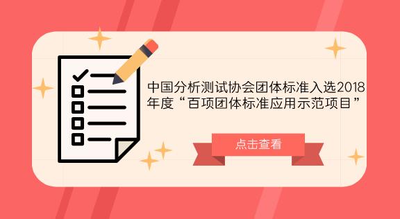 """中国分析测试协会团体标准入选""""百项团体标准应用示?#26029;?#30446;"""""""