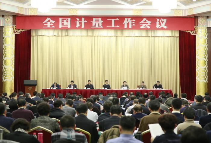 2019年全国计量工作会议在北京召开