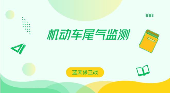 浙江武义县首次开展机动车尾气遥感监测检查