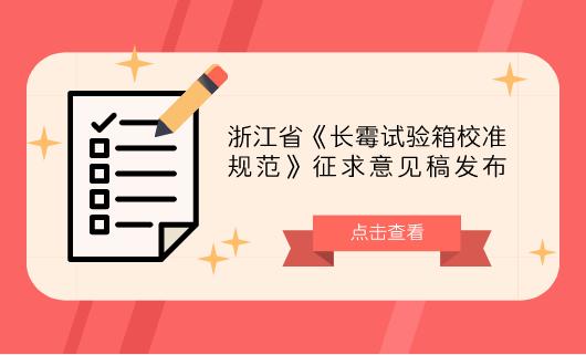 浙江省《长霉试验箱校准规范》征求意见稿发布