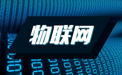 2018年中国物联网行业细分市场现状及前景分析