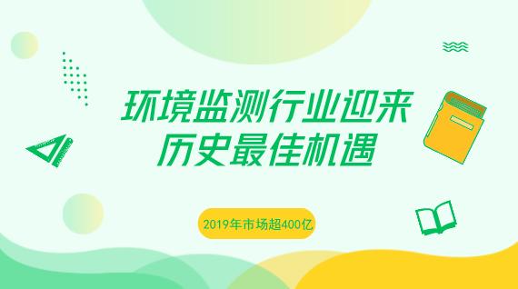 2019年市场超400亿,环境监测行业迎最佳机遇