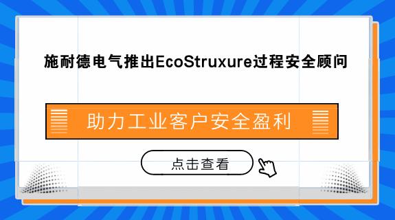 施耐德电气推出EcoStruxure过程安全顾问