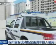 江苏徐州首台流动扬尘监测车投入使用