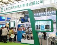 上海江浪亮相第十九届中国环博会