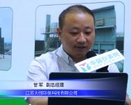 江苏大恒环保亮相第十九届中国环博会