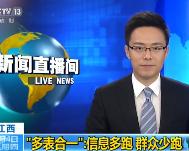 """江西鹰潭""""多表合一"""":信息多跑路 群众少跑腿"""