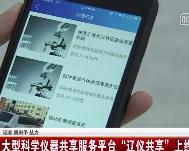 """大型仪器共享服务平台""""辽仪共享""""上线运行"""