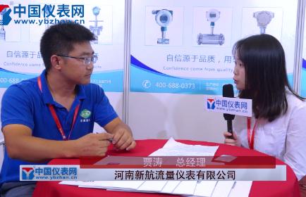 河南新航流量仪表精彩亮相第八届上海水处理展