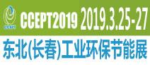 2019东北(长春)国际工业环保、工业节能技术设备展