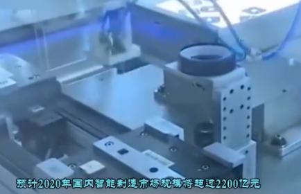 2020年中国智能制造市场将超2200亿元