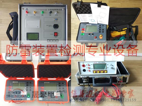 防雷装置检测专业设备表-晟皋电气