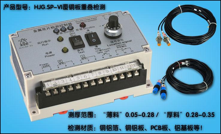 检测灵敏度和速度慢;主要应用覆铜层线路板双层重叠检测,pcb电路板的