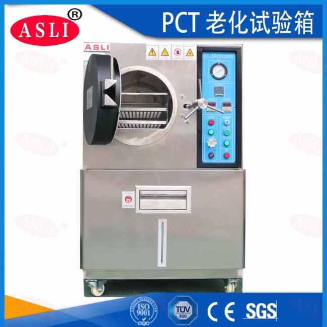 高压加速老化试验机