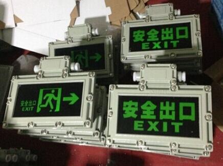防爆安全出口指示灯价格