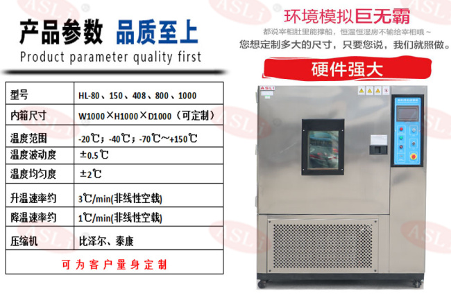 <strong><strong>高低温试验设备环境试验箱</strong></strong>