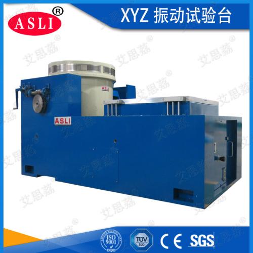 XYZ高頻振動試驗臺
