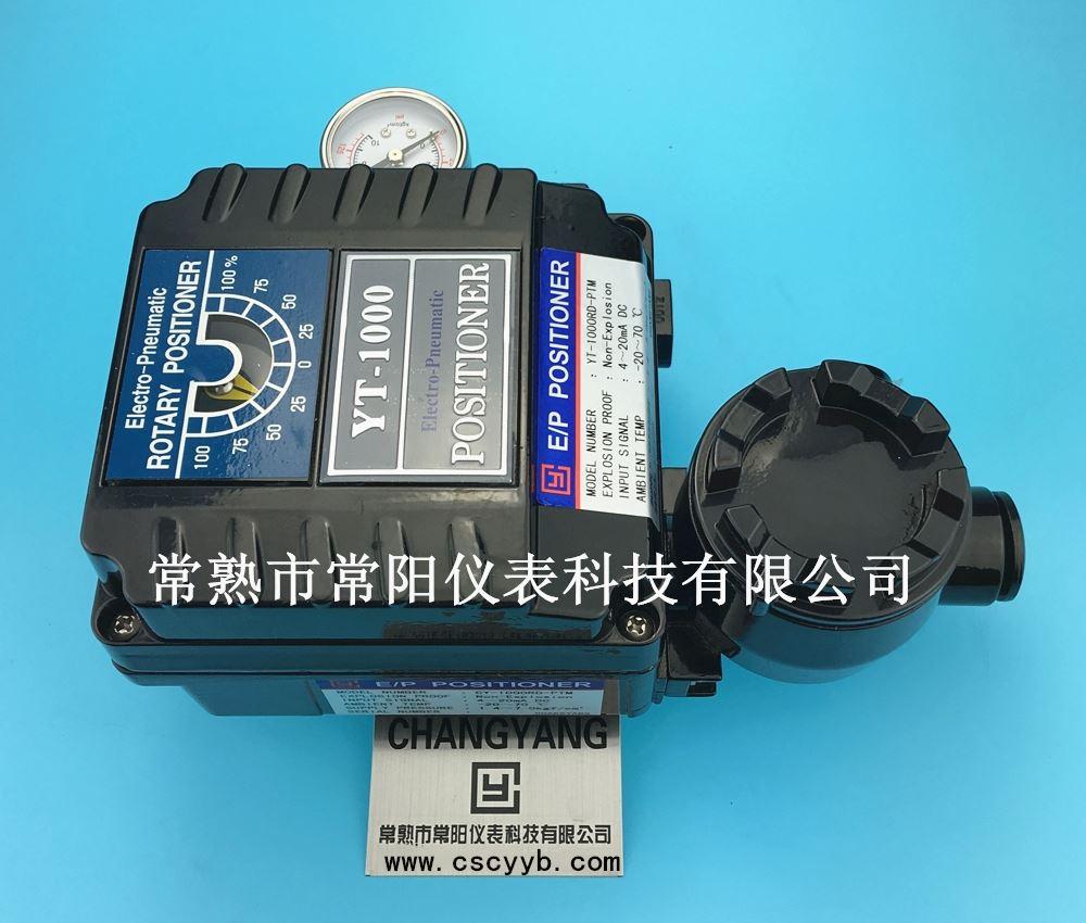 YT-1000R电气阀门定位器,YT角行程阀门定位器