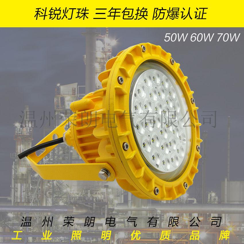 太原防爆LED灯