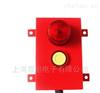 FMD-7386一体化声光报警器FMD-7386