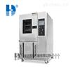 HD-E702高低温交变测试仪