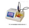 YK-8409型油微量水份测定仪