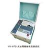YK-8701大地网接地电阻测试仪