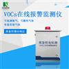 广州市工业固定排污口VOCs报警监测仪